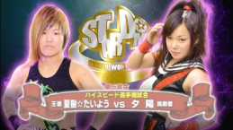 Yuhi.vs.Natsuky.Taiyo.Stardom.April.2013.up.by.Acid99.mp4_000055546