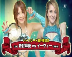 Mayu.Iwatani.vs.Evie.Stardom.vs.World.mp4_20160527_133438.705