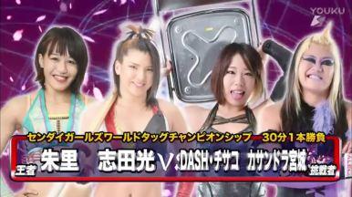SendaiG Tag Title Match.mp4_20170804_132518.351